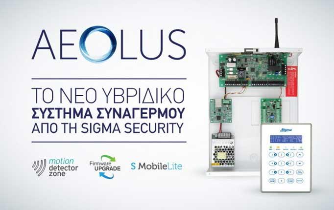 Νέο Υβριδικο Σύστημα Συναγερμού AEOLUS της SIGMA
