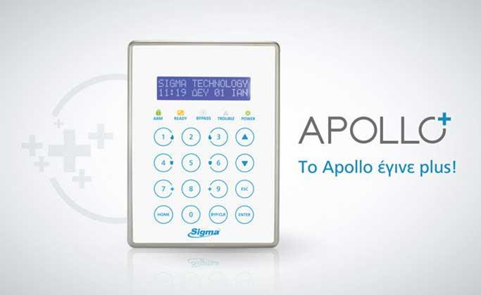 Συναγερμός SIGMA Apollo Plus